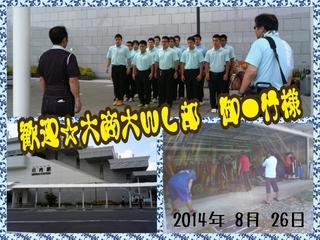 LINEcamera_share_2014-08-27-03-01-32.jpg